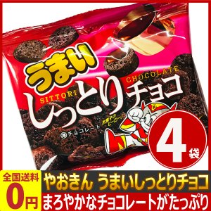 やおきん 溶けにくいチョコお菓子★うまい しっとりチョコ 1袋(33g)×4袋 ゆうパケット便 メール便 送料無料|kamenosuke
