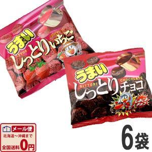 溶けにくいチョコお菓子★うまい しっとりチョコ×しっとりいちご 2種類詰め合わせセット 合計6袋 ゆうパケット便 メール便 送料無料|kamenosuke