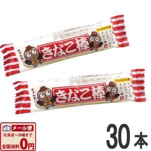 やおきん きなこ棒 30本 ゆうパケット便 メール便 送料無料 (ホワイトデー お菓子 駄菓子)|kamenosuke