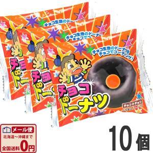やおきん チョコドーナツ 10個 ゆうパケット便 メール便 送料無料|kamenosuke