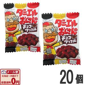 (10月15日頃から出荷) やおきん ダニエルおじさんのチョコワッフル 1枚×20個 ゆうパケット便 メール便 送料無料|kamenosuke