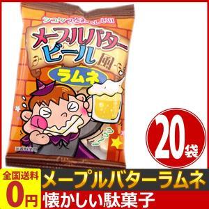 やおきん バタービールの味をラムネで再現。、シュワっとおいしい! メープルバタービール風ラムネ 1袋(15g)×20袋 ゆうパケット便 メール便 送料無料|kamenosuke