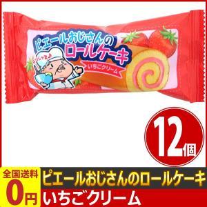 ピエールおじさんのロールケーキ いちごクリーム 1個(18g)×12個 ゆうパケット便 メール便 送料無料 駄菓子 まとめ買い ポイント消化 お試し 訳あり|kamenosuke