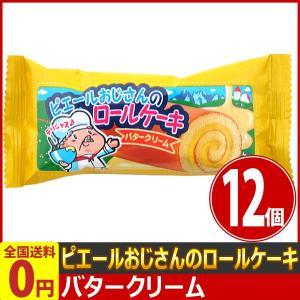 ピエールおじさんのロールケーキ バタークリーム 1個(18g)×12個 ゆうパケット便 メール便 送料無料 駄菓子 まとめ買い ポイント消化 お試し 訳あり|kamenosuke