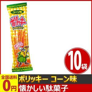 やおきん ポリッキー コーン味 1袋(16g)×10袋 駄菓子 ポイント消化 ゆうパケット便 メール便 送料無料【 お菓子 駄菓子 】|kamenosuke
