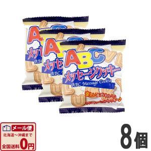 やおきん アルファベットの形をした可愛らしいクッキー ABCメッセージクッキー 1袋(25g)×8袋 ゆうパケット便 メール便 送料無料|kamenosuke