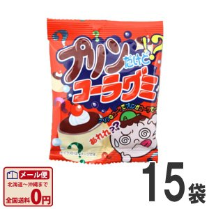 やおきん プリン!?だけどコーラグミ 25g×15個  (お菓子 駄菓子) ゆうパケット便 メール便 送料無料|kamenosuke