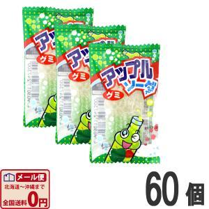 やおきん アップルソーダグミ 1個(10g)×60個  (お菓子 駄菓子) ゆうパケット便 メール便 送料無料|kamenosuke