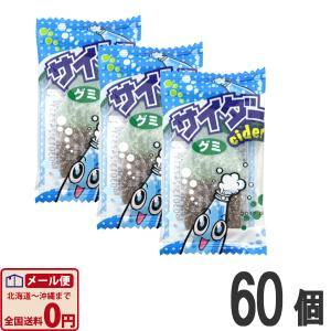 やおきん 新サワーサイダーグミ 1個(10g)×60個  (お菓子 駄菓子) ゆうパケット便 メール便 送料無料|kamenosuke