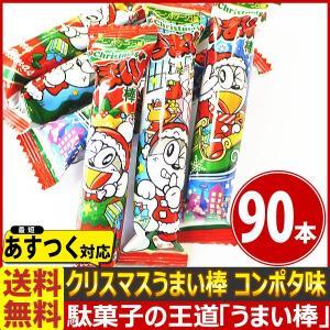 送料無料 クリスマスうまい棒 コーンポタージュ味 1本(6g)×90本 駄菓子 まとめ買い チョコ ポイント消化 お試し 訳あり|kamenosuke