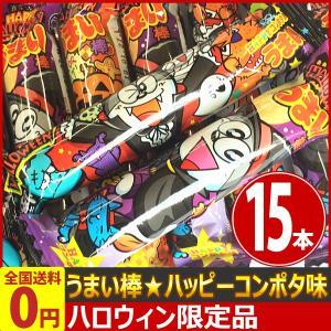 ハロウィン限定! うまい棒 ハッピーコンポタ味 1本(6g)×15本 ゆうパケット便 メール便 送料無料|kamenosuke