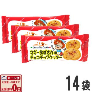 やおきん マギーおばさんのチョコチップクッキー 2個入×14個  (お菓子 駄菓子) ゆうパケット便 メール便 送料無料|kamenosuke
