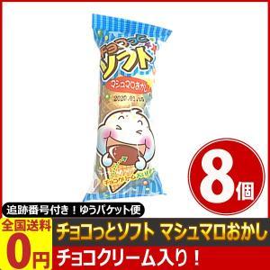 やおきん チョコっとソフト マシュマロおかし 8個 ゆうパケット便 メール便 送料無料|kamenosuke