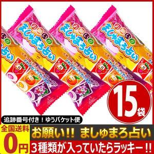 やおきん イチゴ味・オレンジ味・グレープ味どれかが入っているよ!お願い!ましゅまろ占い 1袋(3粒入)×15袋 ゆうパケット便 メール便 送料無料|kamenosuke