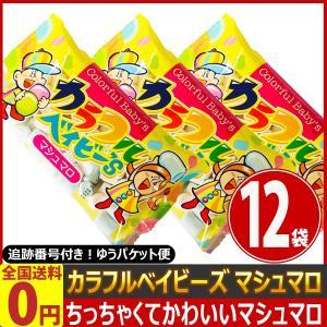 やおきん ちっちゃくてかわいいマシュマロ カラフルベイビー'S マシュマロ 1袋(18g)×12袋 ゆうパケット便 メール便 送料無料|kamenosuke