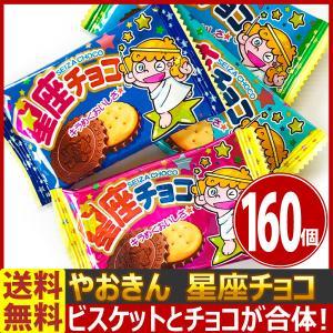 【送料無料】やおきん 星座チョコ 160個|kamenosuke