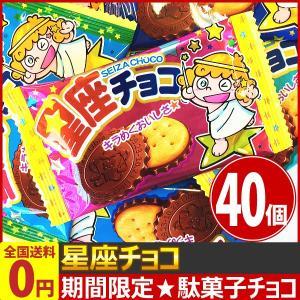 やおきん 星座チョコ 40個 ゆうパケット便 メール便 送料無料|kamenosuke