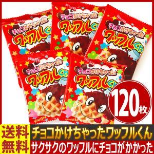 【送料無料】やおきん チョコかけちゃった!ワッフルくん 120枚|kamenosuke