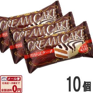 やおきん クリームケーキ チョコ&ミルク 1個×10個 ポイント消化 ゆうパケット便 メール便 送料無料【 お菓子 駄菓子 】|kamenosuke
