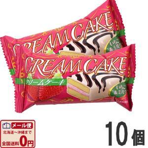 やおきん クリームケーキ いちご&ミルク 1個×10個 ポイント消化 ゆうパケット便 メール便 送料無料【 お菓子 駄菓子 】|kamenosuke