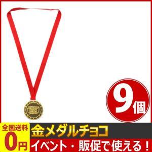 やおきん 金メダルチョコ 1個(21g)×9個 ゆうパケット便 メール便 送料無料 チョコレート おもしろ 子供 プレゼント ゴールドチョコ お別れ会 卒団式|kamenosuke