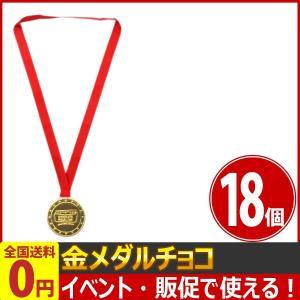 やおきん 金メダルチョコ 1個(21g)×18個 ゆうパケット便 メール便 送料無料|kamenosuke