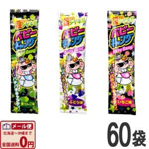 やおきん 超シゲキ!!ベビーギャング 1袋(約2g)×60袋 ポイント消化 ゆうパケット便 メール便 送料無料【 お菓子 駄菓子 】|kamenosuke