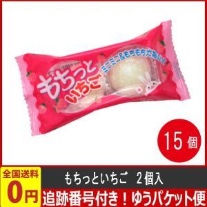 やおきん 見た目もかわいい、食べてもおいしいミニ大福! もちっといちご 1袋(2個入)×15袋 ゆうパケット便 メール便 送料無料|kamenosuke