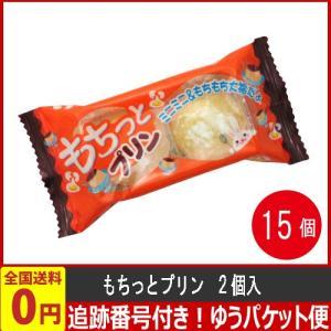 やおきん お餅の中にプリンカスタードクリームが入った一口サイズの餅菓子! もちっとプリン 1袋(2個入)×15袋 ゆうパケット便 メール便 送料無料|kamenosuke