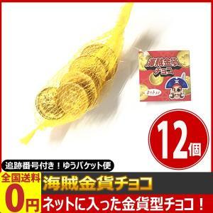 やおきん ネットに入った海賊金貨型のチョコレート♪ 海賊金貨チョコ 40g×12個 ゆうパケット便 メール便 送料無料|kamenosuke