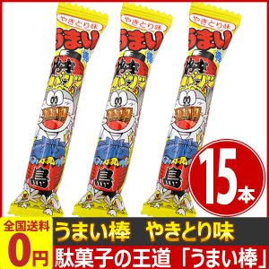 やおきん うまい棒 やきとり味(焼き鳥) 1本(6g)×15本 ゆうパケット便 メール便 送料無料|kamenosuke