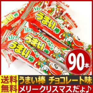 送料無料 メリークリスマスだよ♪うまい棒 チョコレート味 90本 駄菓子 まとめ買い チョコ ポイント消化 お試し 訳あり|kamenosuke