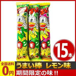 やおきん  期間限定の味! うまい棒 レモン味 1本(6g)×15本 ゆうパケット便 メール便 送料無料 kamenosuke