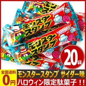 やおきん モンスタースタンプ サイダー味 20袋 ゆうパケット便 メール便 送料無料|kamenosuke