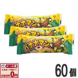 やおきん バナナマン 60個入 ゆうパケット便 ポイント消化 メール便 送料無料【 お菓子 駄菓子 2018 チョコレート 】|kamenosuke