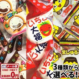 選べる!チョコ大福・いちご大福・ましゅろ〜 プリン味 合計32個 ゆうパケット便 メール便 送料無料|kamenosuke