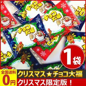 (チャレンジ週間) やおきん クリスマス チョコ大福 (30個入) (12/1まで) ポイント消化 ゆうパケット便 メール便 送料無料|kamenosuke