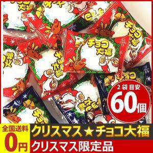 (チャレンジ週間) やおきん クリスマス チョコ大福 (60個入) (12/1まで) ポイント消化 ゆうパケット便 メール便 送料無料|kamenosuke