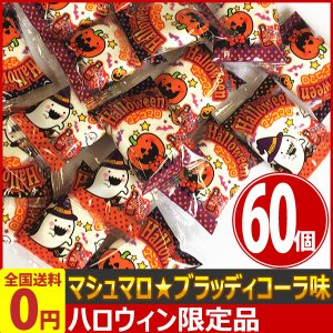 ハロウィン限定! マシュマロ ブラッディコーラ味 (合計約60個) ゆうパケット便 メール便 送料無料|kamenosuke