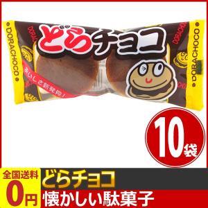やおきん どらチョコ 1袋(2個)×10袋 ポイント消化 ゆうパケット便 メール便 送料無料【 お菓子 駄菓子 2018 チョコレート 】|kamenosuke