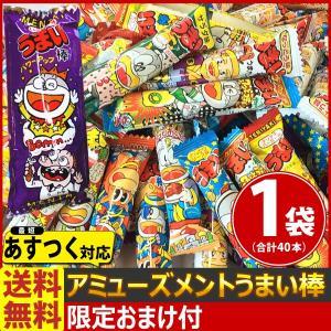 送料無料 AMうまい棒 いろいろ味(うまい棒 計40本入)×1セット【 お菓子 駄菓子 2018 チョコレート 】|kamenosuke