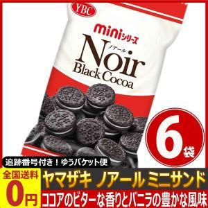 YBC miniシリーズ ノアール(Noir) Black Cocoa 1袋(65g)×6袋 ゆうパケット便 メール便 送料無料|kamenosuke
