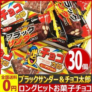 チョコレート ブラックサンダー20個 + チョ...の関連商品9