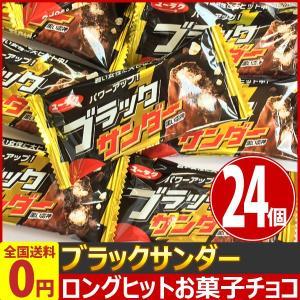 ブラックサンダー 24個 ( ポイント消化 ) ゆうパケット便 メール便 送料無料【 お菓子 駄菓子 2018 チョコレート 】|kamenosuke