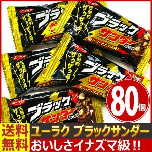 チョコレート 送料無料 ブラックサンダー 80個 ( チョコ お菓子 駄菓子 )|kamenosuke