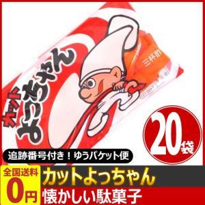 よっちゃん カットよっちゃん 10g×20袋 よっちゃん工業  メール便 送料無料 kamenosuke