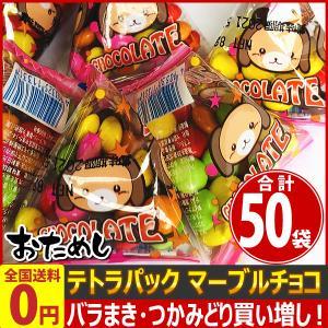 テトラパック マーブルチョコ 1袋(8g)×50袋 ゆうパケット便 メール便 送料無料 ポイント消化 チョコ お試し 駄菓子 ばらまき お菓子 つかみどり|kamenosuke