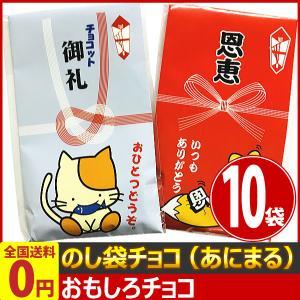 1袋168円 ちょこっと気持ち★のし袋チョコ(あにまる) 1袋(3個入)×10袋 ゆうパケット便 メール便 送料無料 チョコ ポイント消化|kamenosuke