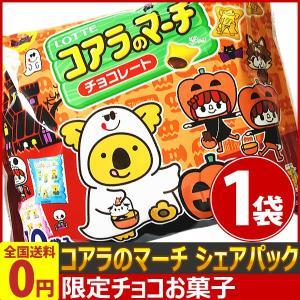 ロッテ エンジョイハロウィン コアラのマーチ シェアパック 1袋(120g) ゆうパケット便 メール便 送料無料 kamenosuke