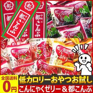 こんにゃくゼリー3種類&おやつ都こんぶ 低カロリーおやつセット ゆうパケット便 メール便 送料無料  お菓子 詰め合わせ 個包装 蒟蒻ゼリー 酢こんぶ|kamenosuke